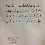 Golden Words Of QET ALTAF HUSSAIN Bhai #MQM #TheRightMan #Pakistan @saimashahasim @FarhanShabbirs @JavedMonis http://t.co/4UdHhRNCsP