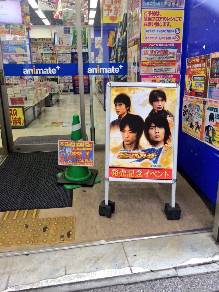 メイトの店員さんがポスターを貼って行かれましたぞ http://t.co/C1b5JHYQFQ