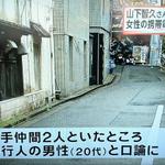 【地元じゃ負け知らず】山下智久さんを書類送検 器物損壊容疑で http://t.co/PnoNfI8art 今年6月、路上で20代男性に声をかけられ口論に。その様子を撮影しようとした女性から、山下さんが携帯電話を取り上げた疑い。 http://t.co/bENLBkk8Em