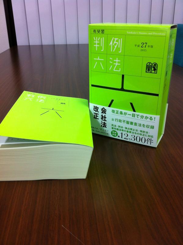 『有斐閣判例六法 平成27年版』はこんな感じです! http://t.co/HFYzIfSzLs