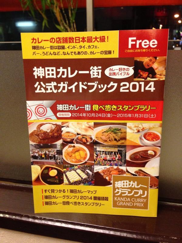 『神田カレー街公式ガイドブック2014』が本日発行されました。神田カレーグランプリの紹介や、神田エリアのカレー屋さんがたくさん載っています。千代田区各所で無料配布されてますよ〜。 http://t.co/oO7SNhBexo