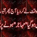 #MohajirProtest #MQM #MohajirSooba http://t.co/326MdgxJZI