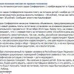 #Крым Стоимость питания в детских садах Симферополя с 1 ноября вырастет в 4 раза http://t.co/sPNSB965BD