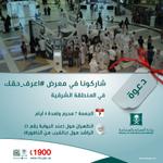يبدأ اليوم ولمدة 4 أيام معرض #اعرف_حقك الثالث لتوعية المستهلك في المنطقة الشرقية في سوق #الراشد_مول و #الظهران_مول  - http://t.co/yDkmFqKmyG