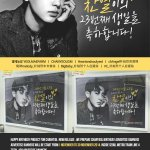 SWEET DELIGHT. We prepare Chanyeol birthday advertise banners inside Seoul metro train Line 4 total 100 banners http://t.co/EHMfhWcsZW