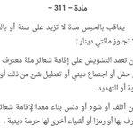 @khalidalkhalifa #انتوا_من_صجكم  هالقانون تطبقونه على من يعتدي على شعائرنا !! وقفوا عيالكم عند حدهم #ويبقى_الحُسين http://t.co/778fpa56zi