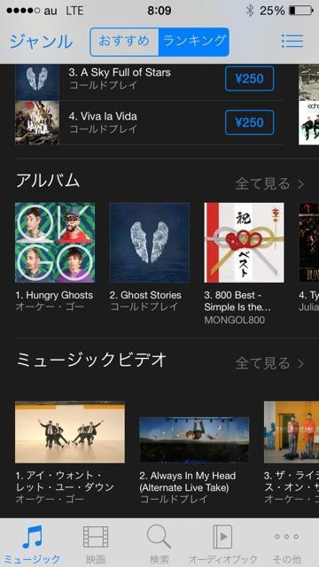 ビデオ制作を担当したOK Goが、日本のiTunesで、アルバム、ミュージックビデオともに1位。洋楽がトップを取るって、かなり珍しいのでは? http://t.co/2EpsyzGWHe http://t.co/TIOIjSwi6f