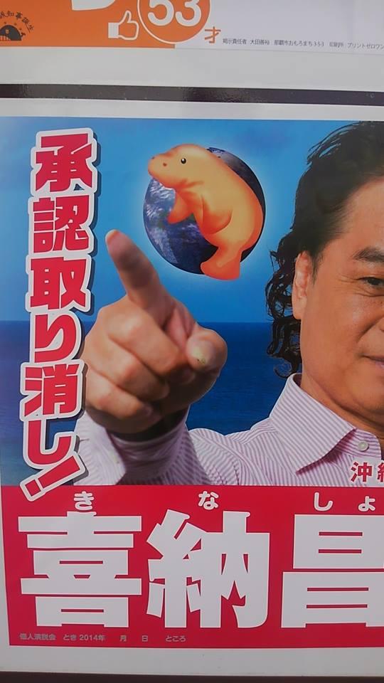 昌吉、それジュゴンやない、、、  マナティや・・・  #喜納昌吉 #沖縄県知事選挙 #ジュゴン http://t.co/hwKBrggqJO