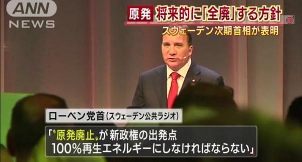 スウェーデン新政権・社会民主労働党など3党が原発を将来的に全廃で合意 http://t.co/EurAnY4abl ローベン首相は、「『原発廃止』が新政権の出発点だ。100%再生エネルギーにしなければならない」と述べた http://t.co/JBlbnKBvgX