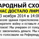 """В Луганской области будут митинговать против """"ЛНР"""" http://t.co/zf8gxpvrEL #Луганск #ЛНР http://t.co/Qpjb6p1el9"""