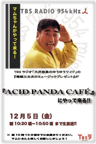 12月5日(金)「毒蝮三太夫のミュージックプレゼント」が渋谷のacid panda cafeにやってくる! ありがたいおもしろおじ神ことマムちゃんにみんなでいじられよう! 皆様是非お越しください! http://t.co/HveHacgnXB #acidpanda