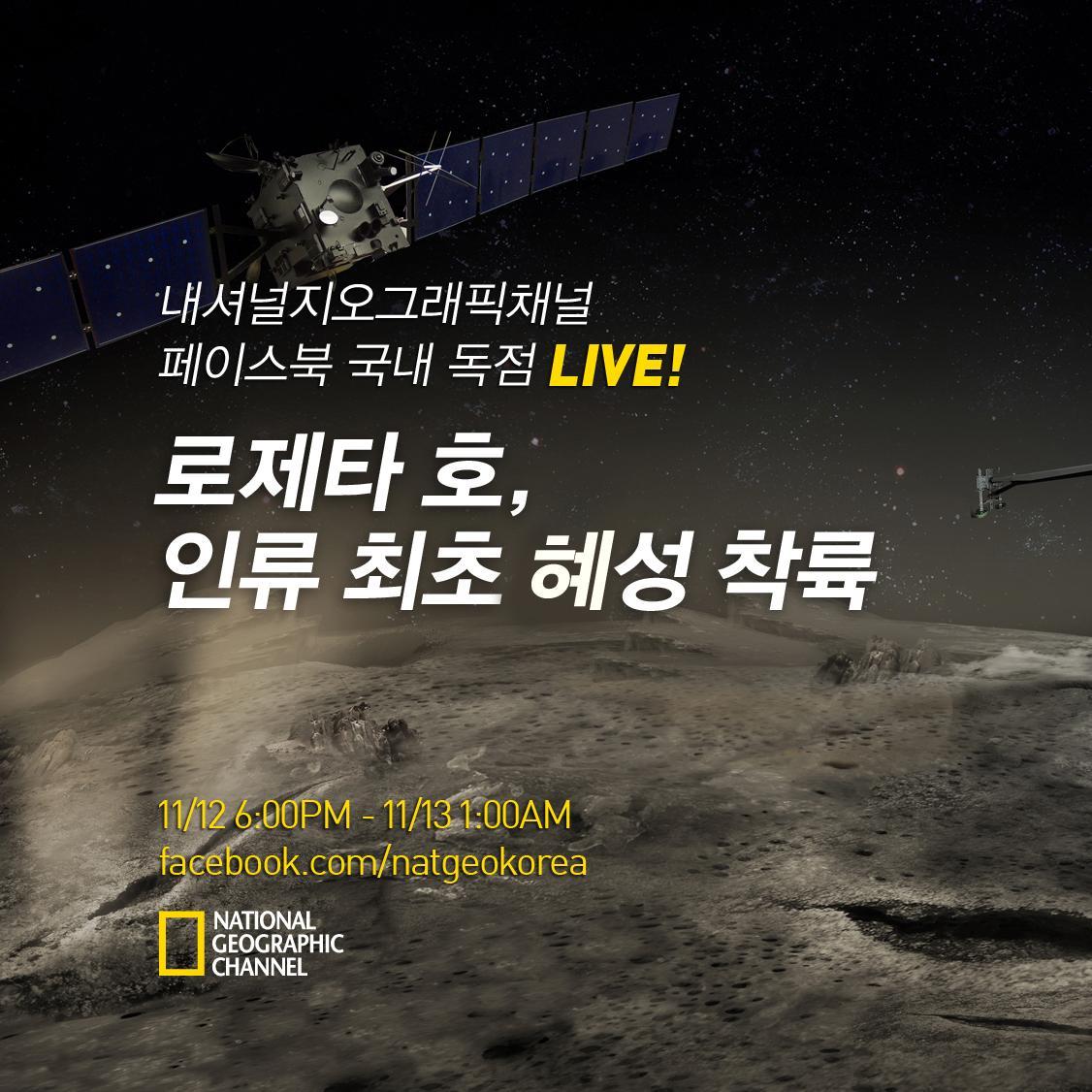 바로 오늘! 인류 최초로 혜성 착륙에 시도하는 로제타 호! 그 역사적 순간을 실시간으로 함께하세요!  오늘 저녁 6시부터 1시까지 - 온라인 생중계 시청하기 http://t.co/IsgFDWhaDR http://t.co/9igSzGWNrP