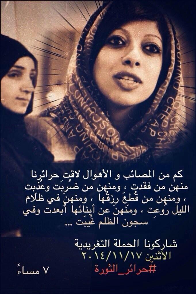 من أجل حرائرنا المعذَبات والمعتقلات  لنغرد جميعاً يوم الاثنين  ساعة 7 م على   #حرائر_الثورة http://t.co/dLU3gUljhh