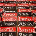 Кулинарные изыски одесских кондитеров - пряники:) #Одесса #Украина http://t.co/pDFz9gAR8C
