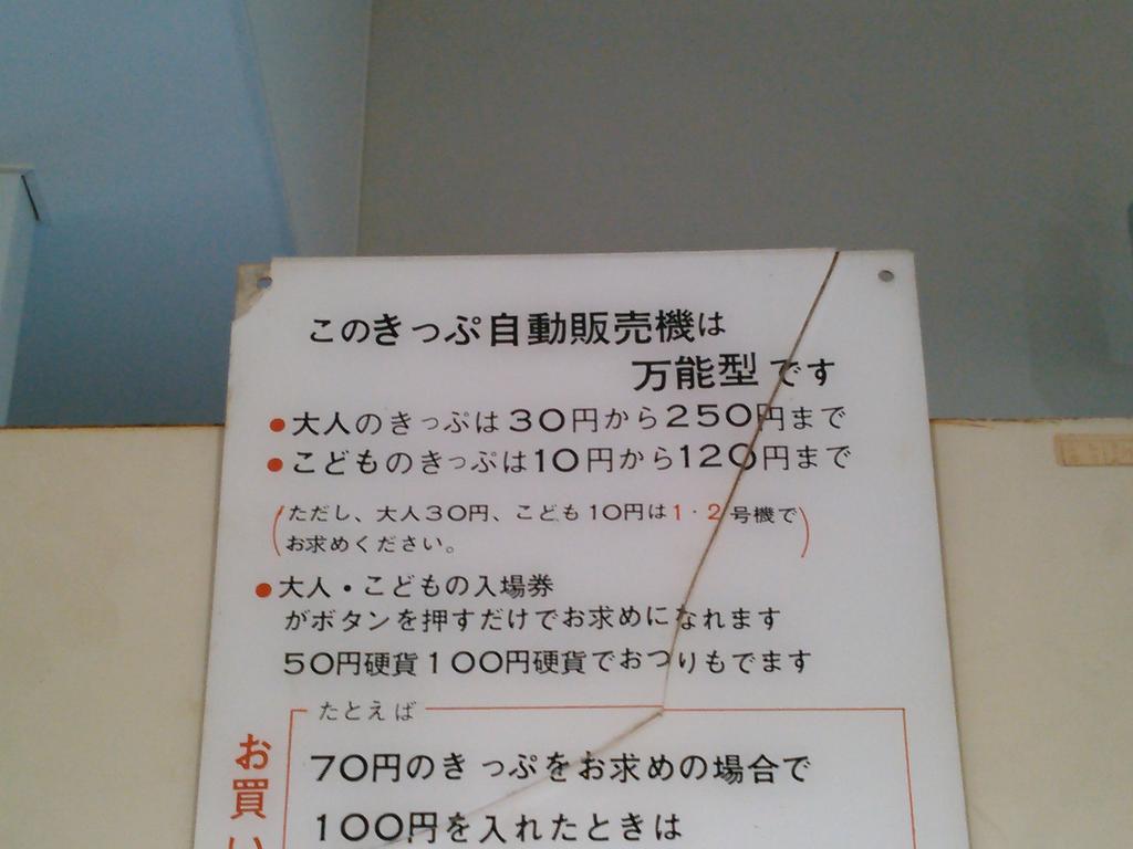 この券売機は万能型です。 http://t.co/EsYjuRInNT