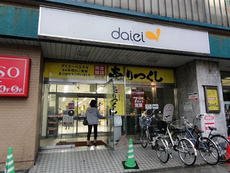 [new] ダイエー八王子店、来年2月に閉店 http://t.co/SpOC1muW11 http://t.co/oKXEli858Z #hachioji http://t.co/Pg1KU48FRN