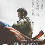 [映画]最強のスナイパーは160人を射殺した父親だった…イーストウッド最新作の衝撃ビジュアル http://t.co/LmgZFNiHuH http://t.co/IE9e8oJmfw