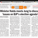 LG discuss BJP agenda with Naidu.BJP says that they are not ruling Delhi for last 6 months through LG. #MufflerMan http://t.co/rYFTpVDHpU