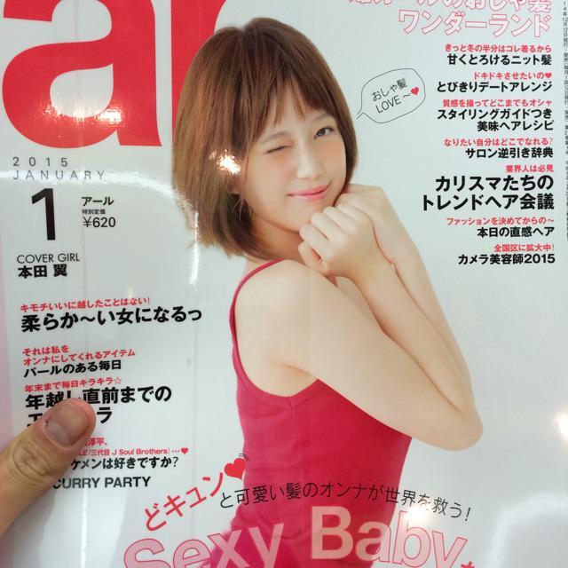 本田翼、反則かわいい http://t.co/FDzEoG0HA8