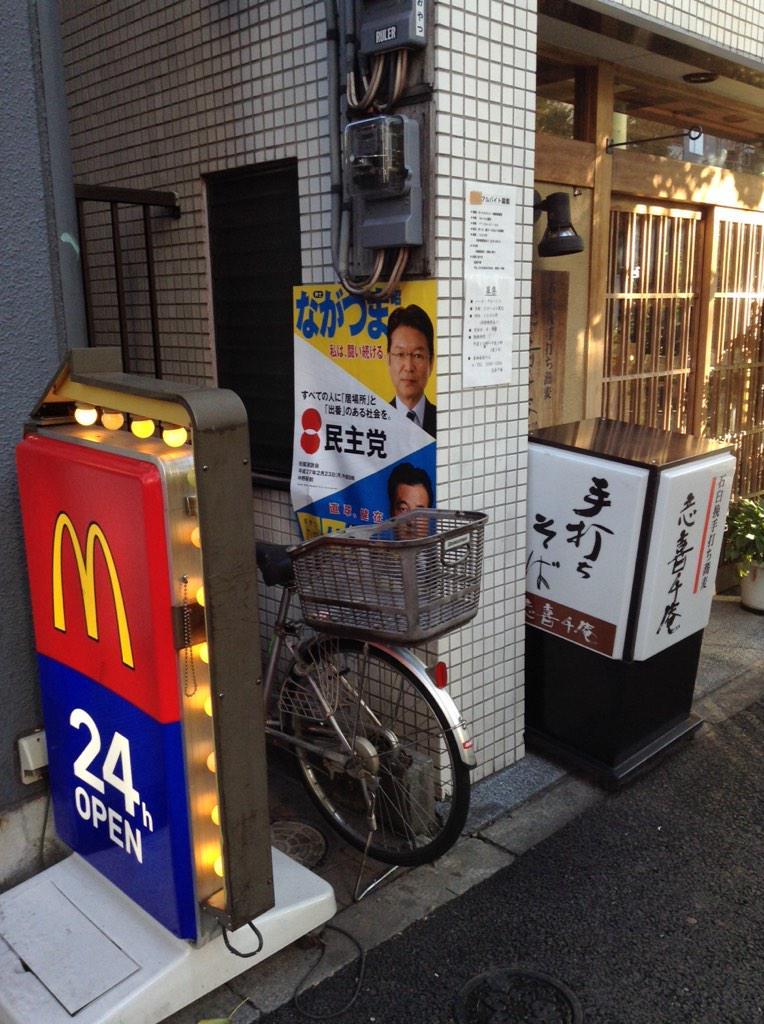 東京7区。ルールを守る自民に対して、民主の違反ポスター。 民主は7区中に違反ポスターを貼っています。選管に通報済みですが5日現在、まだ剥がされていません。 違反ポスターに対しては次回選挙でポスター使用禁止など罰則を設けるべきです。 http://t.co/RLfc48IsdL