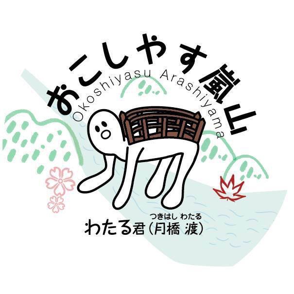 【あの月橋渡くんが嵐山花灯路に!】 最近大人気の「月橋渡(ツキハシワタル)」くん! 嵐山と嵐山商店街をみんなに知ってもらうために渡月橋とみんなの期待を背負って誕生☆ 渡くんの出没時間・場所は@tukihashiを要チェック! http://t.co/JPC0CsMetg