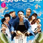 OKAMOTOS、松尾スズキ映画「ジヌよさらば」に主題歌提供 http://t.co/D9o2Gr99mf http://t.co/76J2WRSK9n