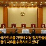 """""""한국정부가 국가안보를 가장해 야당 정치인들을 탄압하고 표현의 자유를 위축시키고 있다"""" 진보당 해산에 대한 국제엠네스티의 비판입니다. http://t.co/SCSNJbsSJz http://t.co/EA74B5Iq1t"""