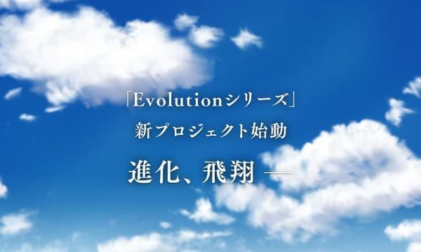「零の軌跡」 「碧の軌跡」、そして……  Evolutionシリーズ、新プロジェクト始動! 詳細は近日公開予定です http://t.co/paXbLJbanU http://t.co/cEMLfw8Ed6