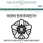 """오늘 두 번째 프론트 페이지입니다. 이것이 민주주의인가? -""""헌재가 민주적 기본질서 부정"""" VS """"대한민국 헌법의 정당방위"""" http://t.co/pHDNeuPrRH http://t.co/zSphDgNusA"""
