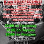 Молодые чеченцы, записывайтесь на скайп ichkeriec1 будет конференция вместе с старейшими Чечении. Культура/История http://t.co/pYHyLUv7y3