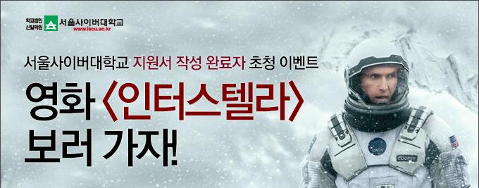서울사이버대학교 지원서 작성 완료자 초청이벤트 영화 <인터스텔라> 보러가자! 2015학년도 신.편입생 지원자 중 추첨을 통해 <인터스텔라>에 초청합니다~ http://t.co/UyyIHLye4x http://t.co/T4BzL8J2Y6