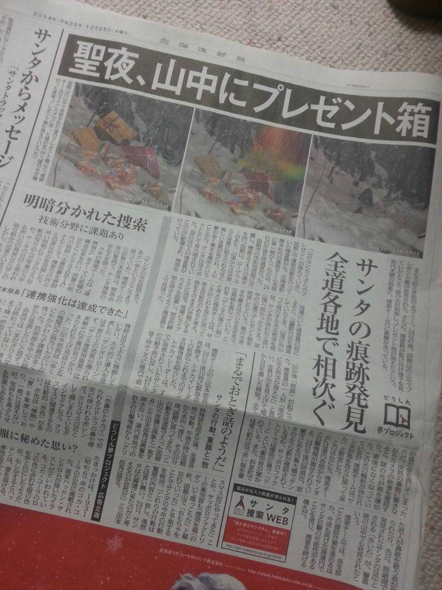 20年ぶりに読んだ今日の北海道新聞が、 サンタ大捕物記事に1面を割いていて ああ、新聞っていいなと思ったのと ああ、北海道っていいなって思った。 http://t.co/af0Dy3C8z1