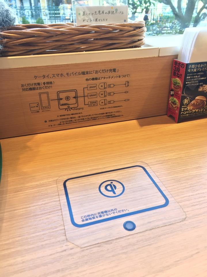 渋谷公園通りのモスには、1人掛けカウンターテーブルに「おくだけ充電」機能がついてるのね http://t.co/BsazptSHYF