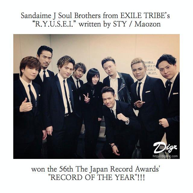 STY( @STYjp )/Maozon( @maozon )が手掛けた「R.Y.U.S.E.I./三代目JSB」が日本レコード大賞を受賞しました!皆様のおかげです!ありがとうございます! http://t.co/SduknEjdgO http://t.co/NEqmuXHvM2