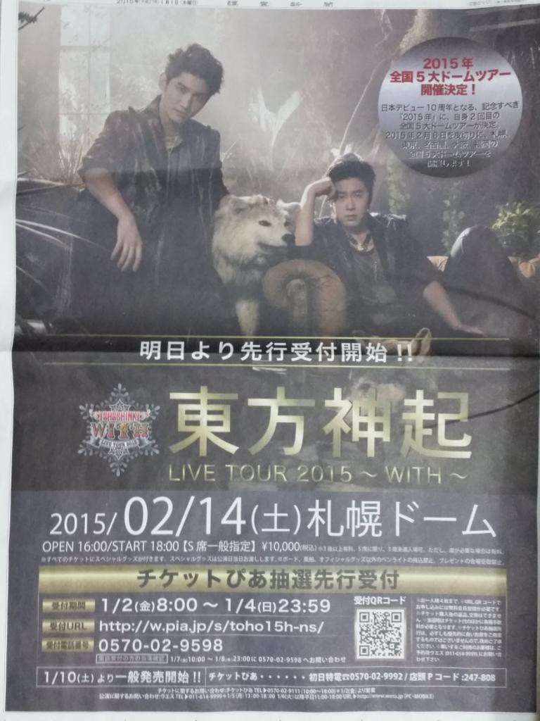 元旦の新聞、実家からもらってきた(๑• ̀ω•́๑)✧ 札幌ドームに来ませんか!? #ILoveTVXQ http://t.co/He9ifik8KU