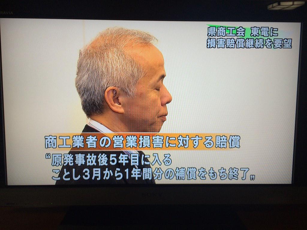 東電が原発事故による事業者の損害賠償を今年3月で一方的に打ち切る素案を出し、福島県の商工会が継続を申し入れ。茨城や栃木・千葉の観光業なども「福島で補償終了なのだから」と一律に打ち切られるのは明らか。東電よ、原発事故は収束していないぞ! http://t.co/b7gYTDoiuj