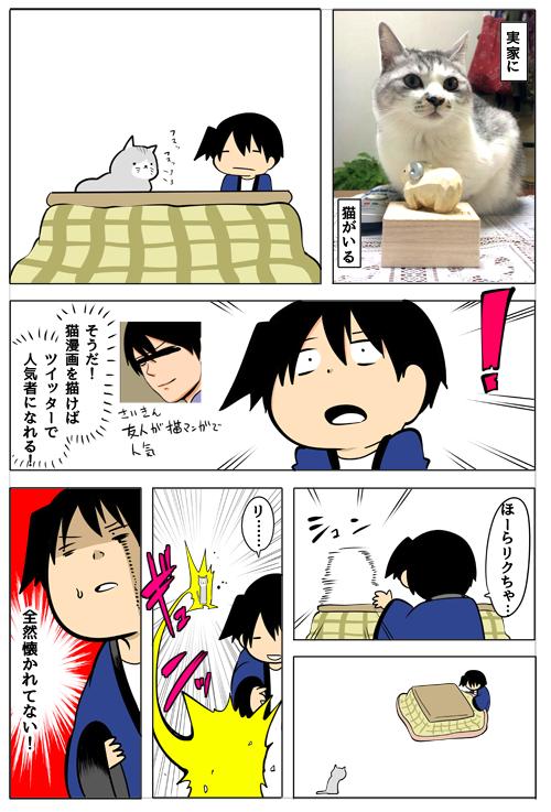 猫漫画1 実家に帰ったら猫がいたので http://t.co/lmfJ0OO9jm