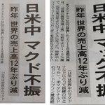 さすが朝日新聞! RT @dead_funny: 左)大阪版 右)東京版 ちょっと衝撃的だったよ… http://t.co/fzp7nIbB3Z