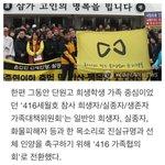 """""""진실을 인양하라""""-세월호 가족협의회와 시민들이 안산합동분향소에서 이재명(@Jaemyung_Lee)시장의 성남시가 전달한 세월호 깃발을 앞세워 기자회견한 뒤 19박20일 530km 도보순례 대장정에 나섰다. http://t.co/lEAmuSRYYx"""