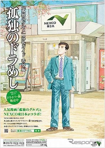 NEXCO東日本、ドライバー向け巡礼ガイド「孤独のドラめし」を配付 http://t.co/ke0SrWdu6u http://t.co/kmMoVF4L70