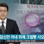 <SBS 8뉴스>크림빵 뺑소니 희미한 CCTV 누리꾼도 나섰다…경찰 수사 진전이 없자 누리꾼들이 사건 해결에 나서. http://t.co/1atuXSKhHe http://t.co/zTw8sDrMvi