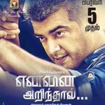 10 days to go!  How excited are you?  #Thala #Ajith #YennaiArindhaal http://t.co/e8Dlh6MMcT