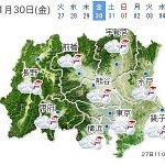 【冬将軍】30日(金)、東京都心も雪予報 http://t.co/F4UyNBEq09 27日の日中は全国的に気温が上がりましたが、夜から寒波が到来。最高気温でも一桁の日が続きそうです。 http://t.co/lJiWlp5VwQ
