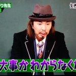 大事MANブラザーズバンドのボーカル立川俊介先生 「『それが大事』という曲をですね、24年間ずっと歌ってましたら、何が大事かわからなくなってしまった」www http://t.co/HD6tJSAFDu