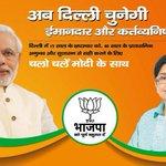 NaMo gave Bedi to BJP, Please campaign to give Bedi to Delhi #BJPDoortoDoor #ChaloDelhi http://t.co/TlsMdJpCg9