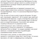 Командиры находятся вместе с войсками. Доверие - только с этого начинается победа. Юрий Бутусов http://t.co/WODcJlFavN