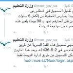 📌 أعلان : تم تفعيل التسجيل للصف الاول  ابتدائي لمدارس تحفيظ القرآن من حساب ولي الامر وينتهي بتاريخ 2/5/1436 http://t.co/VroMOnmBEj