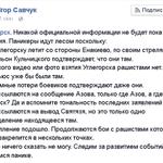 Ігор Савчук #Углегорск. Никакой официальной информации не будет пока идет операция. http://t.co/9co6ZAqydQ