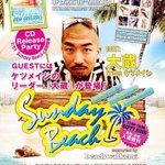 2/1(日)Sunday Beach〜Sky Beach Release Party〜 毎月第一日曜日に開催の人気イベント!スペシャルゲストには大蔵(ケツメイシ)が登場!Sky BeachのCD持参で男女共入場無料となります! http://t.co/TTKxZY8Akx