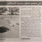 #شكرا_امانة_عمان !!! دققلي على حديث الاستلام !! #الاردن http://t.co/D86iHXmksu